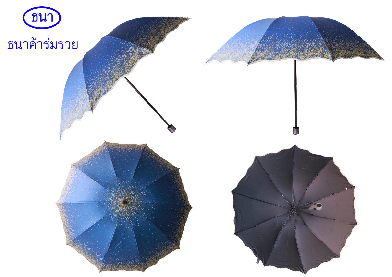 เลือกร่มผู้ชายสักคันจะเลือกยังไงดี ?