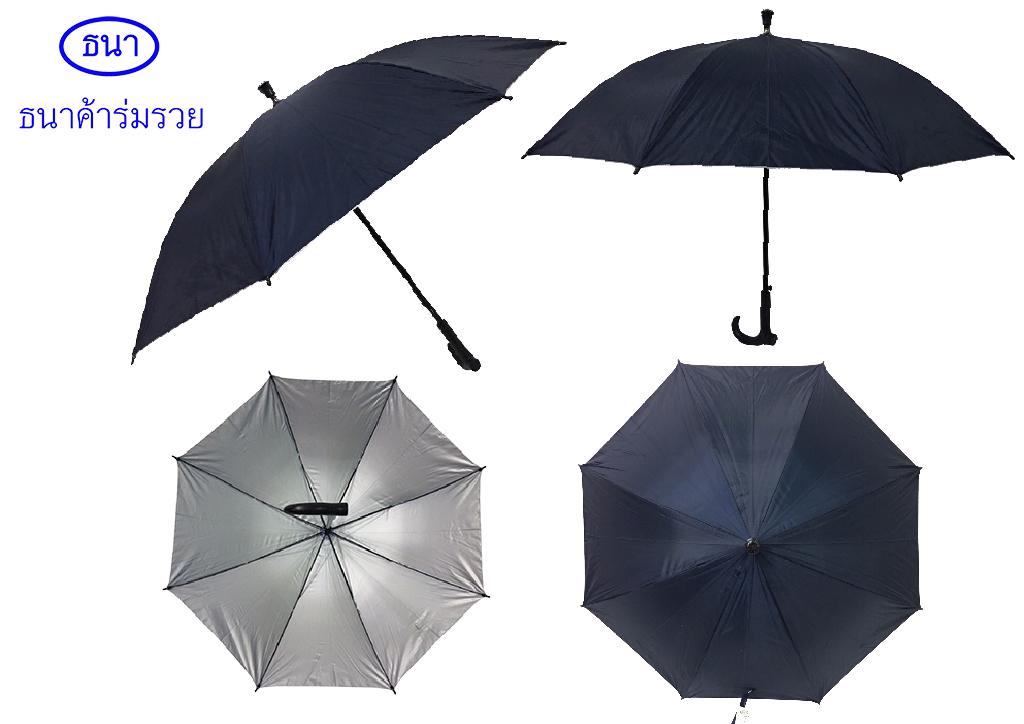 ร่มไม้เท้ามีประโยชน์มากกว่าร่มปกติยังไง