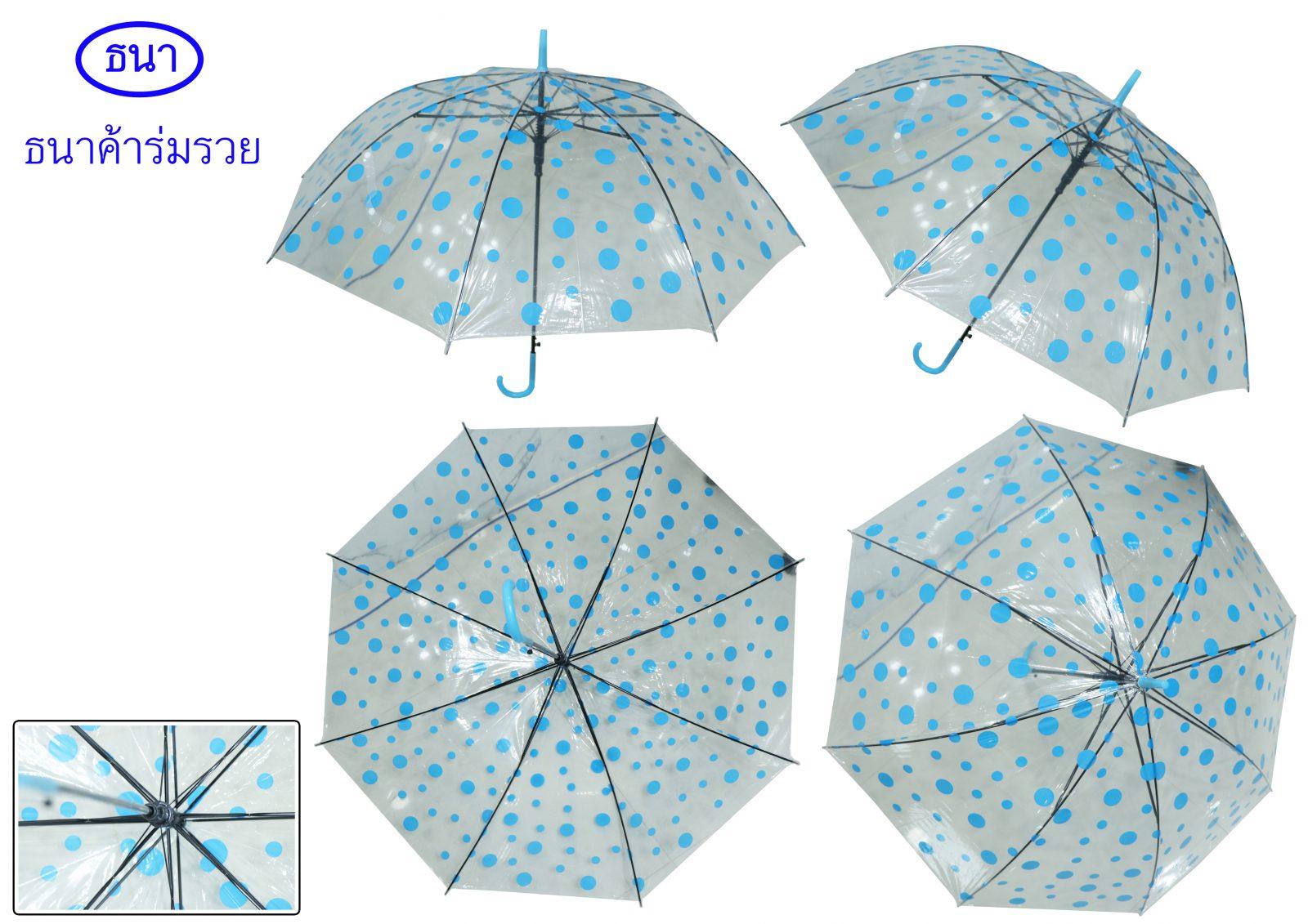 ร่มใสจากญี่ปุ่นมีความโดดเด่นจากร่มปกติอย่างไร