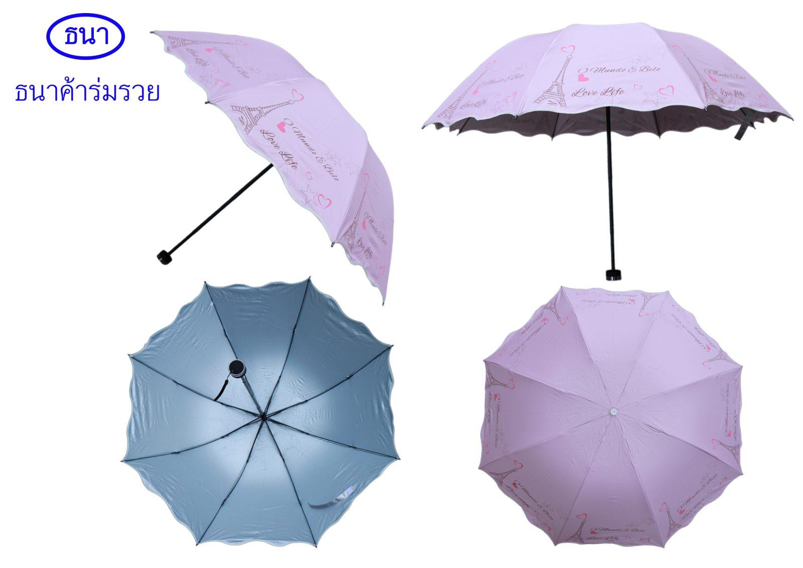 ร่มหนึ่งอุปกรณ์ที่สามารถช่วยกันแดดกันฝนได้อย่างดี