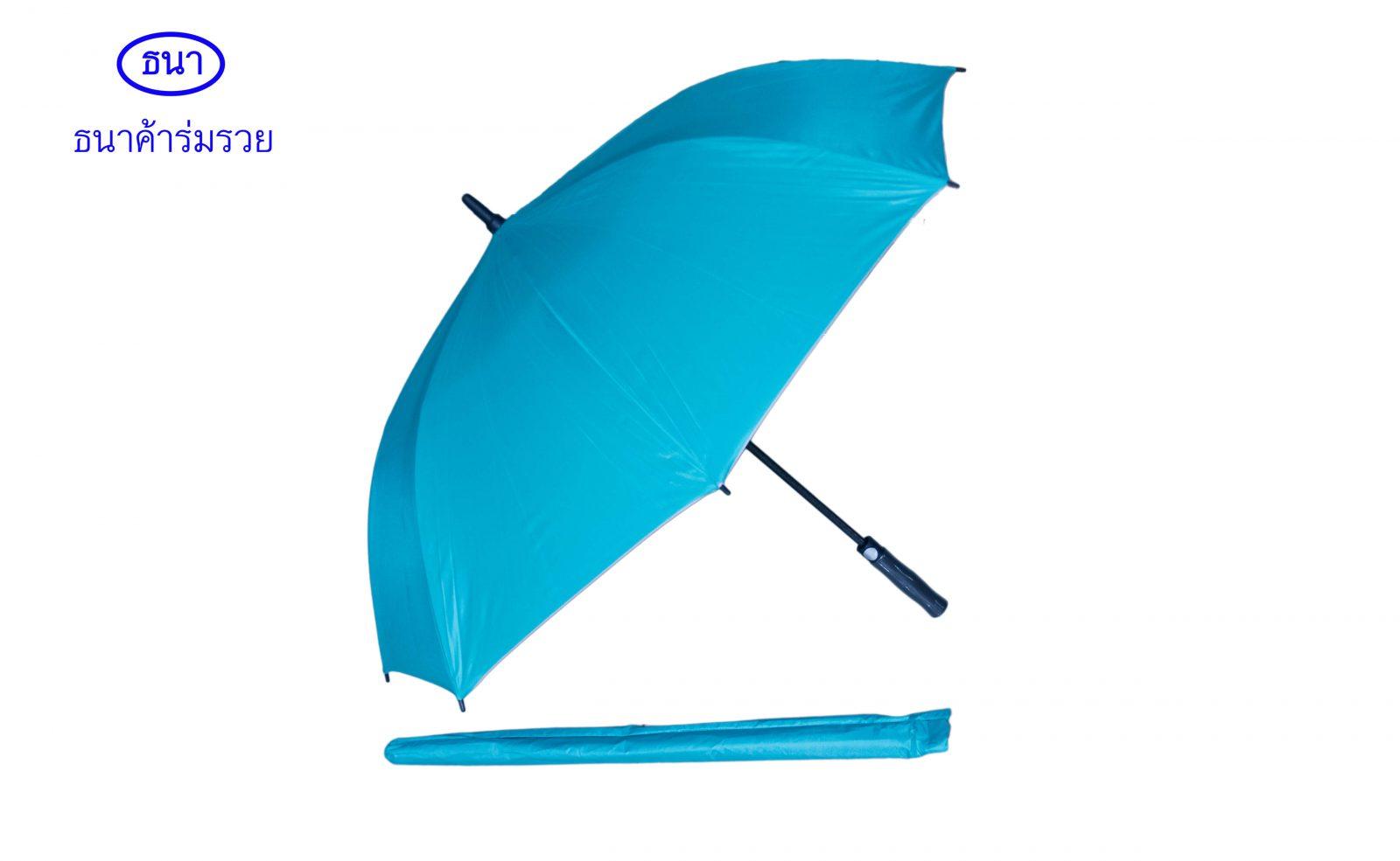 ร่มกอล์ฟ 30 นิ้ว ขายร่มกอล์ฟที่มีคุณภาพสูง