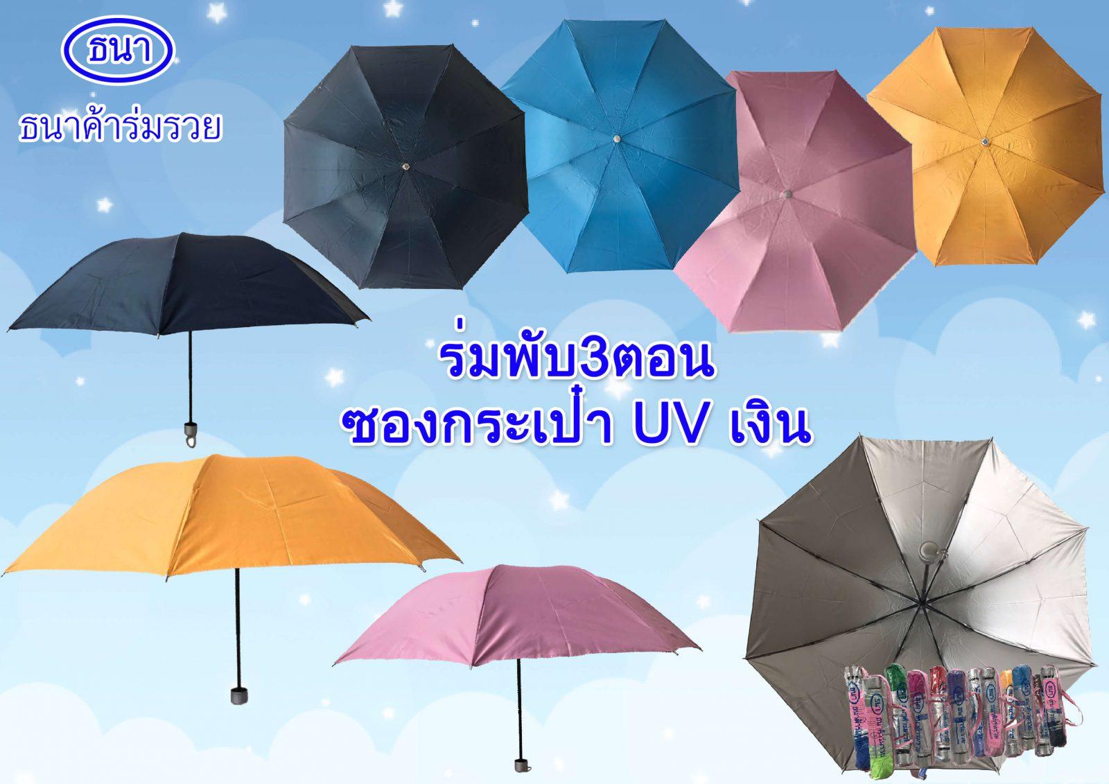 แนะนำ [ ร่ม ] ประเภทของร่ม