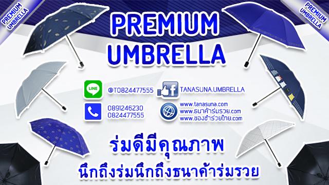 ร่มพระสงฆ์ ร่มถวายพระอย่างดี พระใช้ร่มสีอะไร ขายร่มพระคุณภาพดี ใช้งานได้จริง
