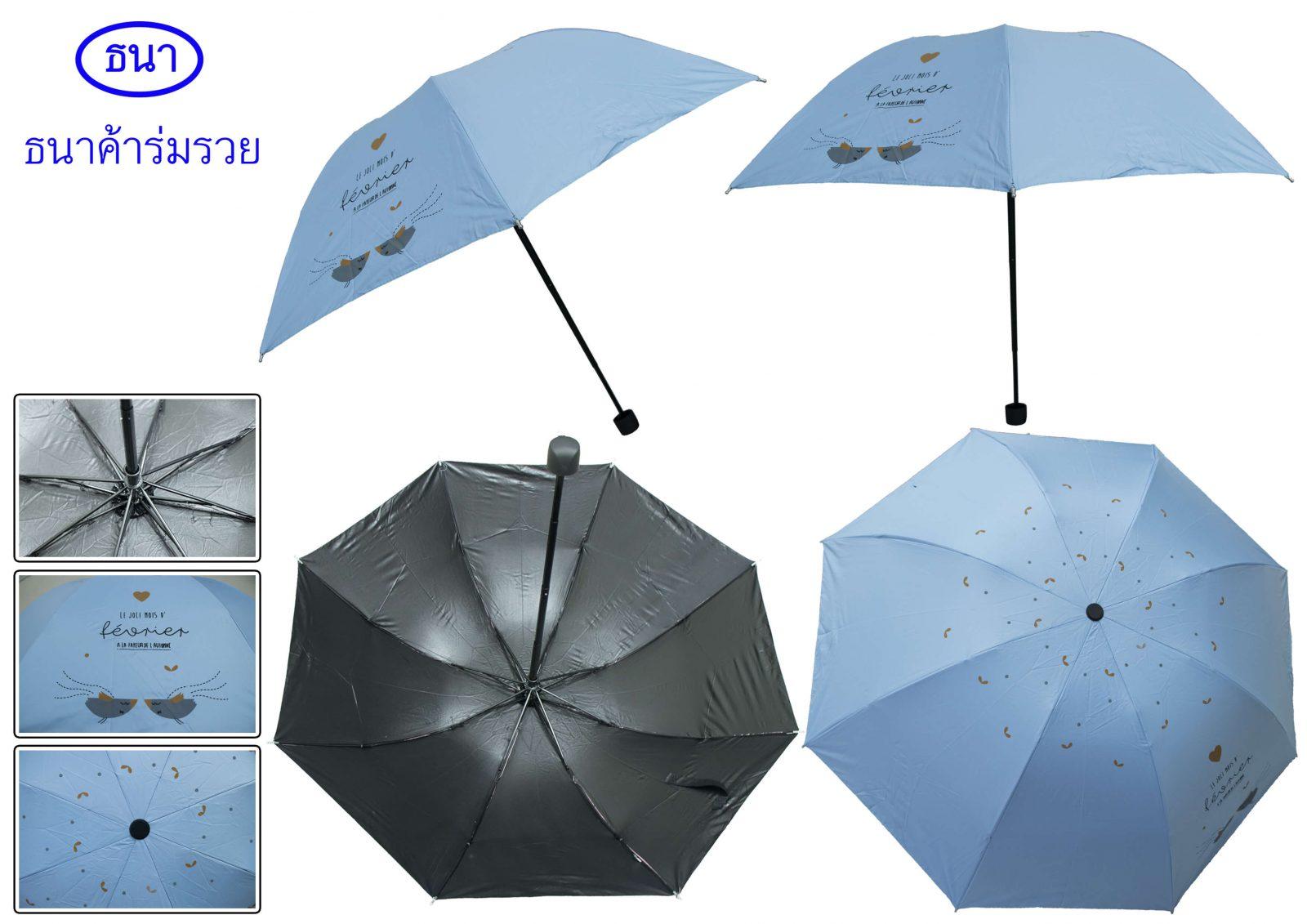 ร่มพับ 3 ตอน ร่มพับแข็งแรง ขายร่มพับราคาส่ง ขายร่มส่งพับ3ตอนราคาถูก