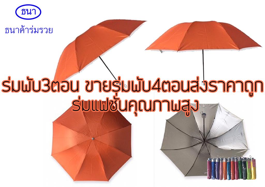 ร่มพับ3ตอน ขายร่มพับ4ตอนส่งราคาถูก ร่มแฟชั่นคุณภาพสูง